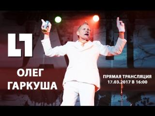 Олег Гаркуша (солист группы
