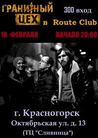 """18 февраля концерт группы """"Гранитный Цех"""""""
