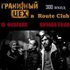 Гранитный Цех в Route Club (г. Красногорск)