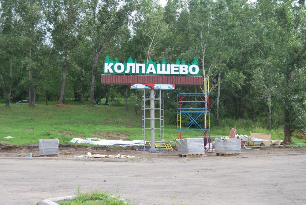 Более 1 млн рублей выделено на установку въездного знака в Колпашево