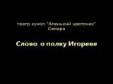 Спектакль Слово о полку Игореве