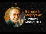 Лучшие моменты ОК на связи! с Евгением Маргулисом