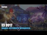 Fortnite — видео игрового процесса с E3 2017