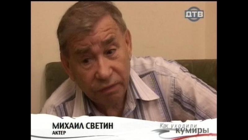 ♐Как уходили кумиры Демьяненко Александр♐