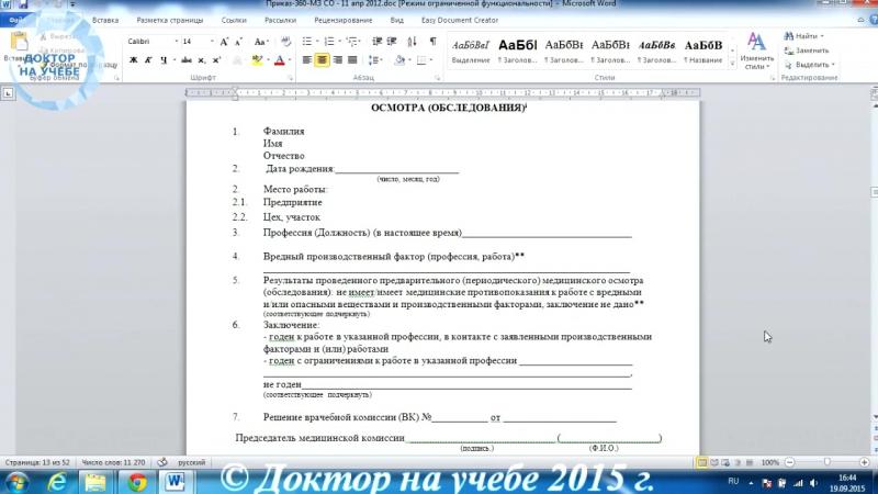 ПП Судебная практика при проведении мед осмотров Газимова