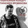 Тимофей Яровиков|35 лет|День Рождения|Воронеж