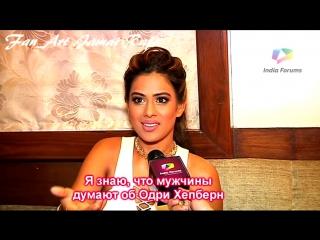 Интервью-викторина о стиле от Нии Шармы (Nia Sharma) с субтитрами