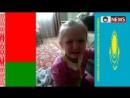 Беларусь қызы қазақпын деп жылауда