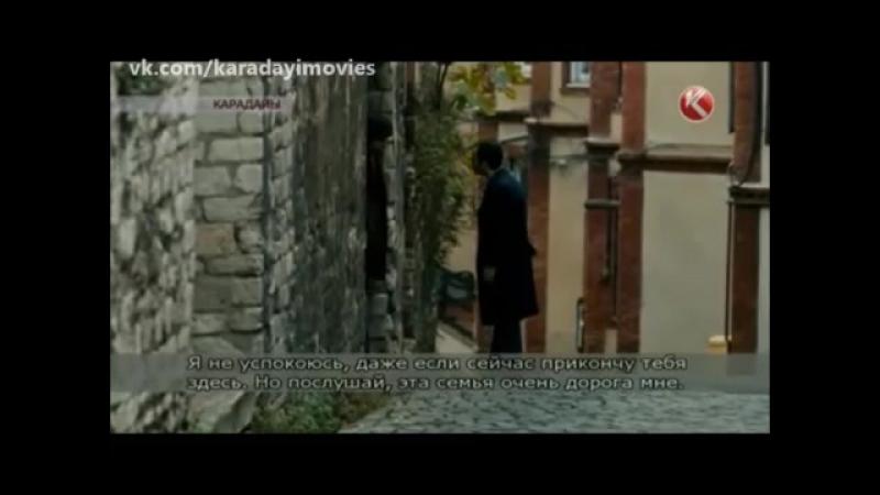 Карадай 224 серия субтитры 2 сезон