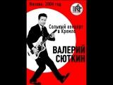 Валерий Сюткин.Концерт.2004.IPTVRip