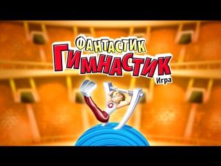 Новая игра от Hasbro - «Фантастик-Гимнастик»