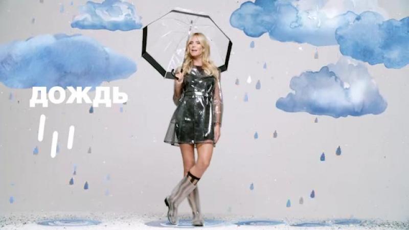 Taft Rain RUS vk