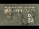 Благотворительный гала-концерт звезд оперы и балета 18 мая в Александринском театре