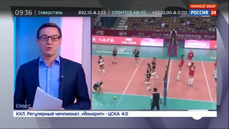 Россия 24 - Чемпионат Европы по волейболу: россиянки едут защищать свой титул - Россия 24