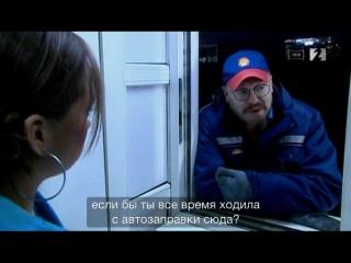 Naeturvaktin/Ночная Смена 5 Серия (Исландия, 2007)