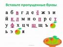 Русский алфавит или азбука
