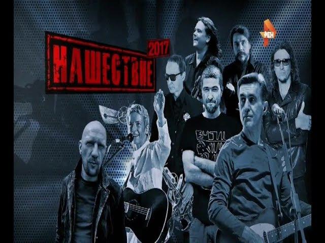 НАШЕствие-2017. Телеверсия Рен-ТВ