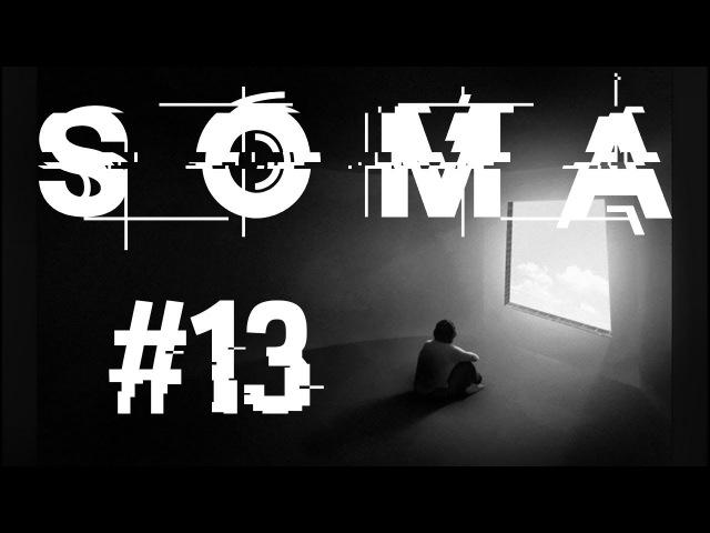 ПОСЛЕДНИЙ ЧЕЛОВЕК НА ЗЕМЛЕ | SOMA 13