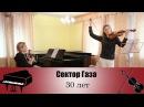 Сектор Газа - 30 лет | кавер на скрипке пианино
