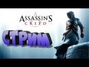 СТРИМ Прохождение Assasin's Creed 7 ***Взгляд в прошлое***