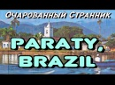 OC 68 / Парати, штат Рио-де-Жанейро, Бразилия / Paraty, Rio de Janeiro state, Brazil