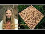 Андрей Ивашко - Веданье (Магия) Буквицы и жизнь Славян Часть 1