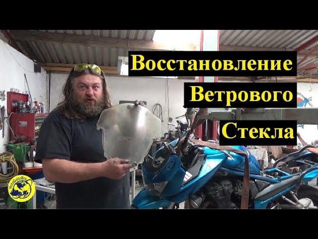 Восстановление ветрового стекла мотоцикла