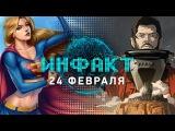 Инфакт от 24.02.2017 [игровые новости] — Titanfall 2, Final Fantasy XV, Crash Bandicoot…