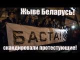 Протест «тунеядцев» в Минске отозвался эхом по всей Беларуси – Баста! Жыве Бела ...