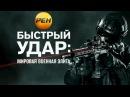 Быстрый удар. Мировая военная элита (10.03.2017) Документальный спецпроект