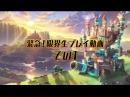 PS4「限界凸城 キャッスルパンツァーズ」限界生プレイ動画その1