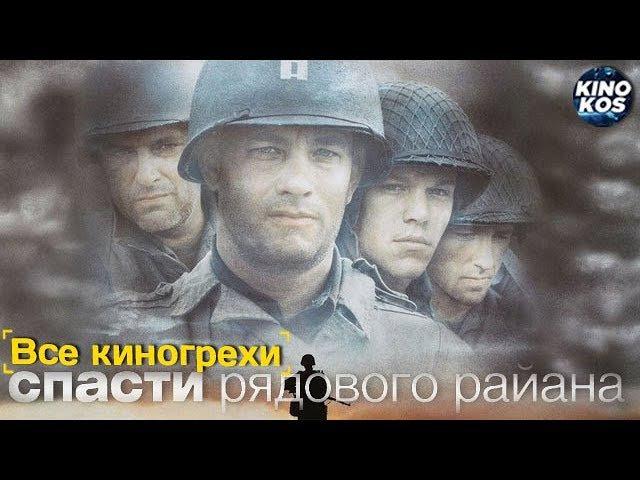 Все киногрехи и киноляпы Спасти рядового Райана