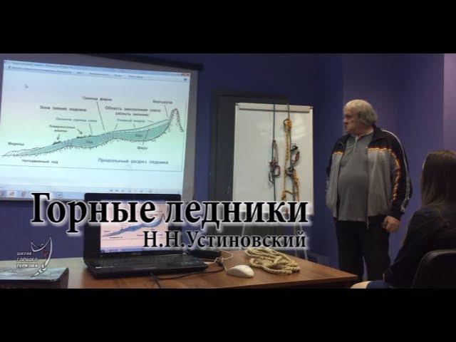 Горная Школа. Горные ледники (Н.Н.Устиновский)