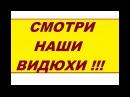 Реклама ВИДЮХ