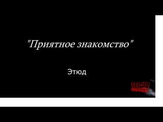 Этюд студентов актерского факультета РАТИ-ГИТИС