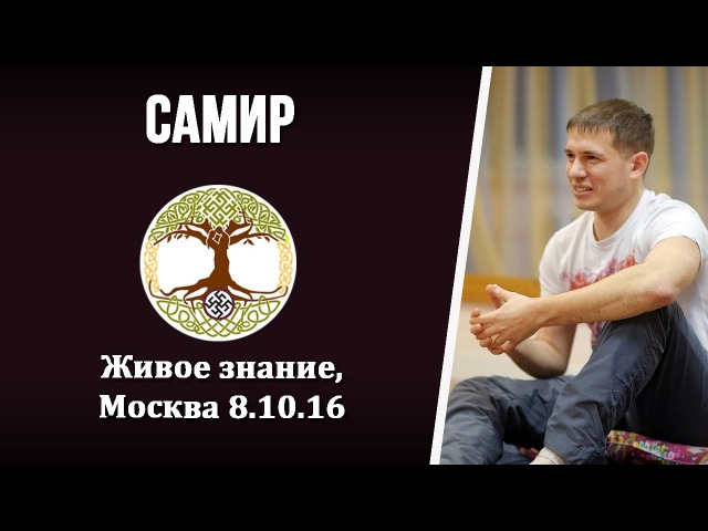 Живое знание, Москва 8.10.16   Самир