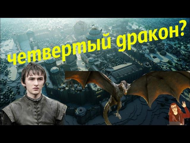 Четвертый дракон в Игре Престолов [Теории ПЛиО]