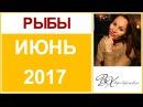 РЫБЫ Гороскоп на ИЮНЬ 2017г. - астролог Вера Хубелашвили