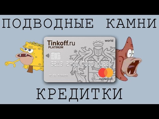 Карта рассрочки кредитная tinkoff platinum актеры