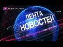 Лента Новостей на Новороссия ТВ 25 сентября 2017 года