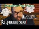 Герман Стерлигов ЗАКИПЕЛ от ИДИОТИЗМА ВЛАСТЕЙ и их законов В ЯБЛОЧКО