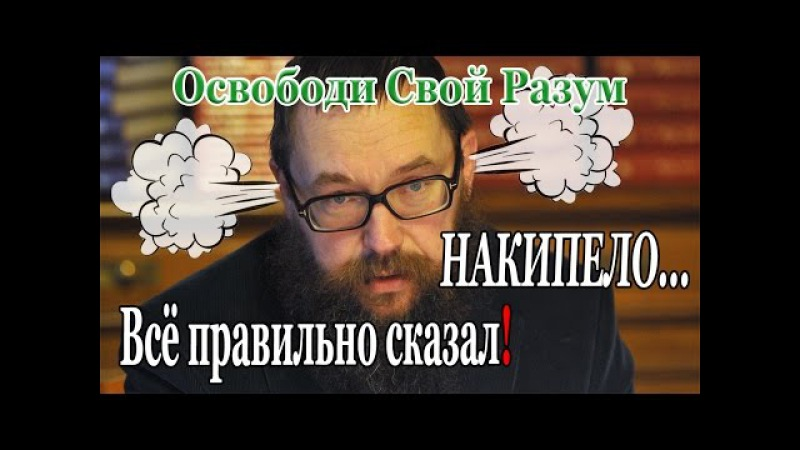 Герман Стерлигов ЗАКИПЕЛ от ИДИОТИЗМА ВЛАСТЕЙ и их законов! В ЯБЛОЧКО!