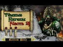 Warhammer 40000. Тёмные Ангелы [Часть 2]