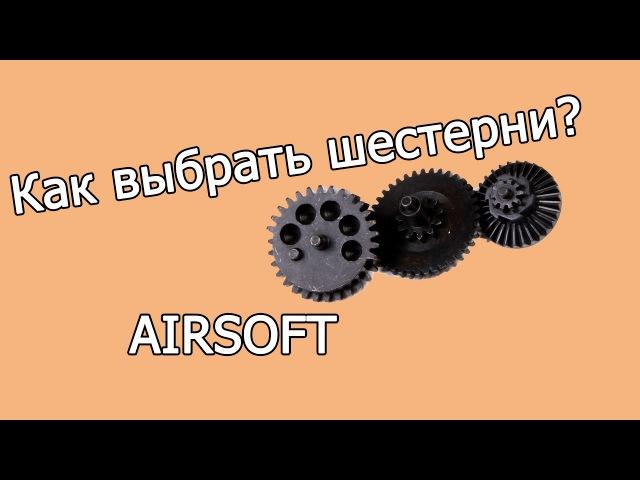 [Airsoft] Передаточные числа шестерней. Какие выбрать шестерни? Страйкбол: шестерни.