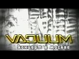Vacuum - Концерт в Москве (12.11.1998, МХАТ)