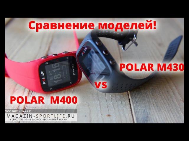 Сравнение Polar M430 vs Polar M400 подробный обзор часов