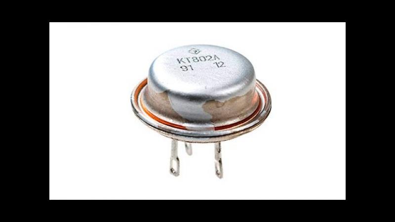 Транзисторы 2Т, КТ серии 802, 803,808.Золото из транзисторов. Исправляем ошибки