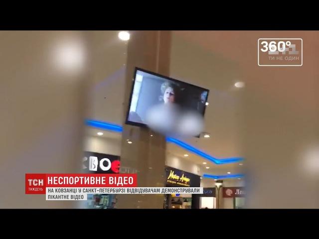 На ковзанці в Санкт Петербурзі відвідувачам показали порно смотреть онлайн без регистрации