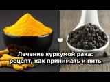 Куркума и черный перец очищают кровь, ограничивают рост раковых клеток