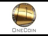 OneLife OneCoin Финансовая революция!